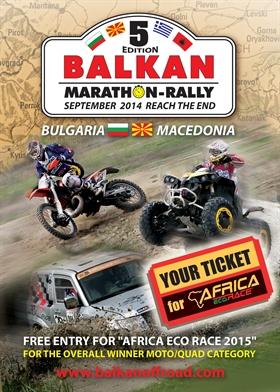 """""""Africa Eco Race"""" преминава през """" Balkan Marathon Rally 2014""""!"""