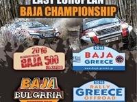 East European Baja Championship 2016 !